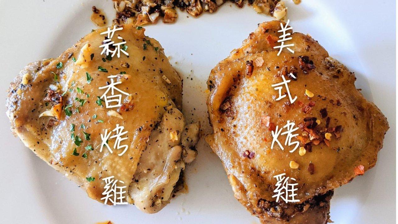 万能调料+食谱分享 蒜香烤鸡/美式辣香烤鸡,你pick哪一道?