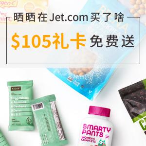 晒货赢$105礼卡已开奖,Jet开启生鲜杂货配送业务了?分享下你的体验