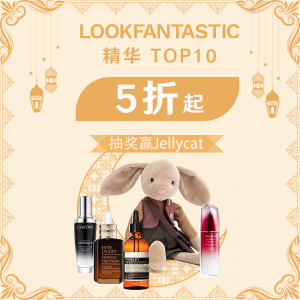 小棕瓶买1送1+叠8折!Lookfantastic 精华TOP10大促!Aesop、小黑瓶都有!