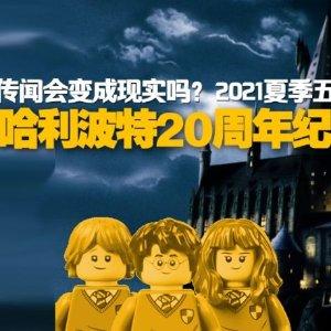 捏紧荷包 不要松手LEGO乐高 x 《哈利波特》20周年纪念!6款黄金人仔曝光!
