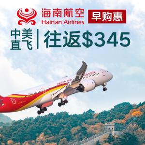 直飞往返$345起海南航空6月早购惠活动来袭 回国机票订起来