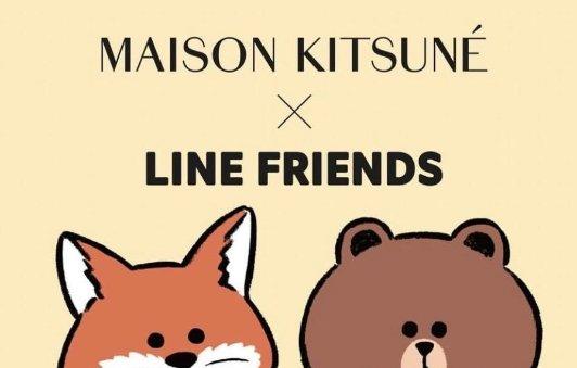 Maison Kitsune x Line Friends 联名款Maison Kitsune x Line Friends 联名款