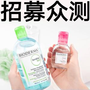 美容大赏第一驰骋卸妆界多年,贝德玛卸妆水