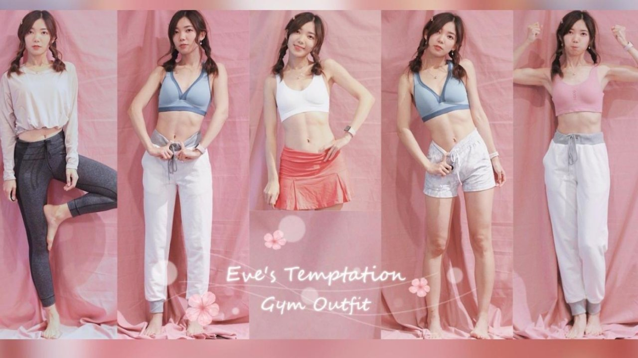 Eve's Temptation带给你时尚运动穿搭六天不重样❤(附加腹肌翘臀训练小tip)