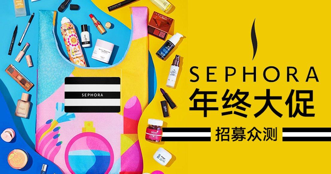 Sephora$25礼卡快闪(微众测)
