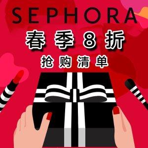 倒计时!快冲~最后一天:Sephora 2021春季8折 种草清单总攻略 护肤彩妆必入