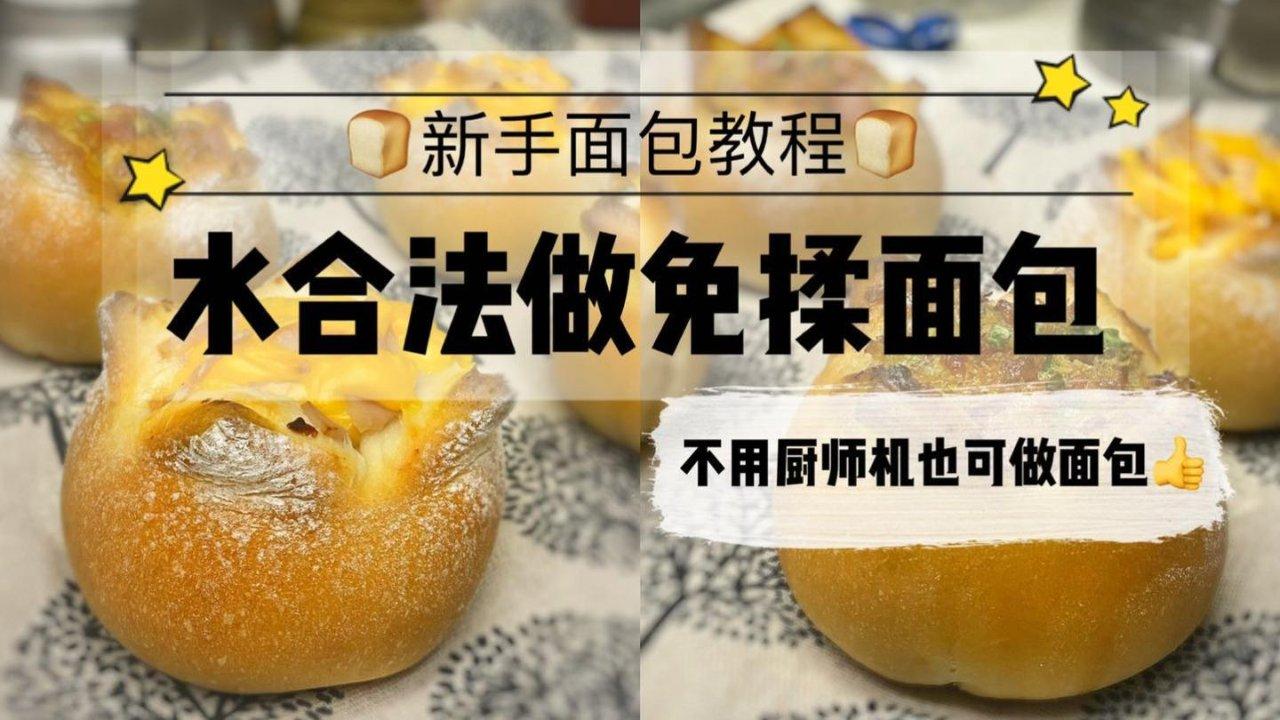 🍞新手揉面教程| 🔥没有厨师机也可做面包 :水合法,几乎无需手揉的面包制作方法