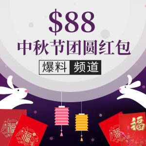 $88礼卡 以酬佳节中秋节爆料活动 望月怀远 花好月圆