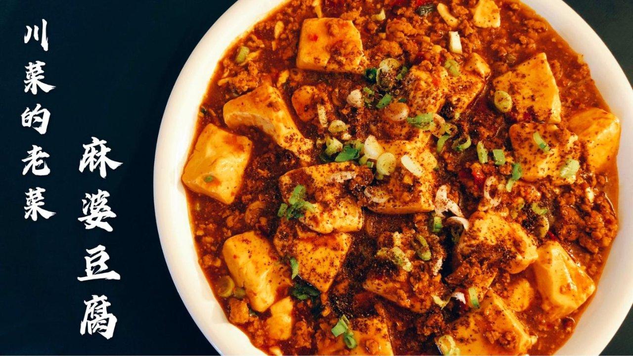 跟国宴大师学做——麻婆豆腐| 麻辣鲜香的下饭神器,值得一学!