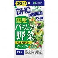 DHC 32种野菜综合营养素 (20天量)