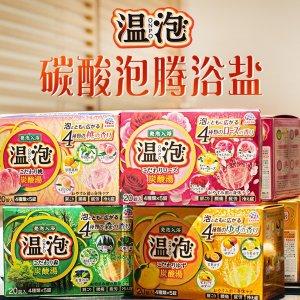 凑单必备 20片装$5起白元制药 保湿碳酸浴 缓解疲劳嫩滑肌肤 洗出蜜桃肌 多种花果香