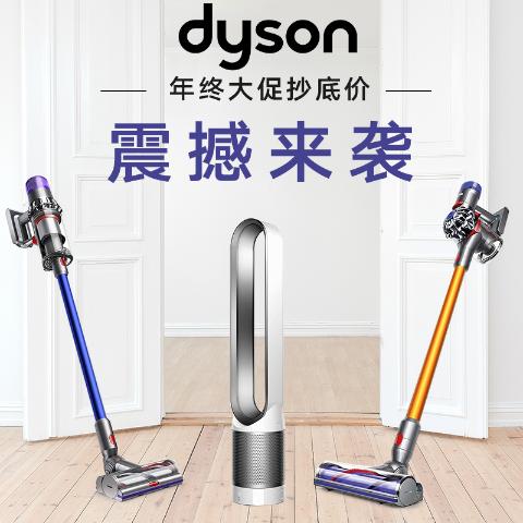 V10顶配$399 送价值$150充电收纳架Dyson 精选吸尘器、空气净化扇等年终大促 最高立减$250