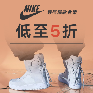 低至5折Nike 穿搭爆款合集 休闲穿搭、运动鞋夏季必备 粉丝穿搭集锦