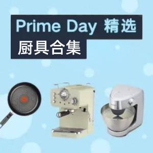 €24收滤芯+6壶 美的电饭锅仅€48德亚2021 Prime Day 厨具大合集 滤水壶、咖啡机、炒锅史低价