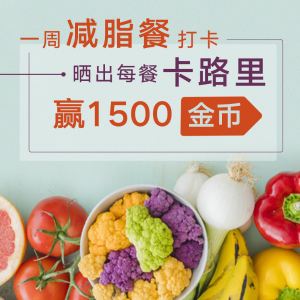 有奖晒货·记录每餐卡路里一周减脂餐打卡挑战:轻松直赚1500金币