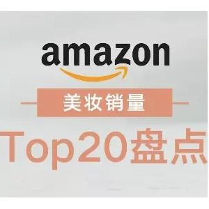 欧莱雅紫熨斗€11!贝德玛卸妆€12!2020 Amazon 美妆Top 20清单 Kiss Me睫毛膏€9补货