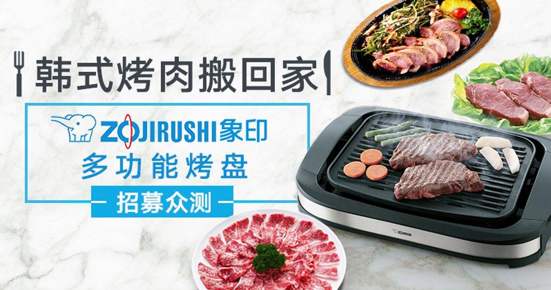 【烤肉神器】象印室内煎烤盘