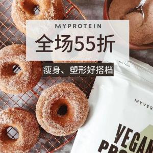 5.5折起 复合维生素€3.29MyProtein 全场大促 超低价收蛋白粉、维生素补剂、好味零食等