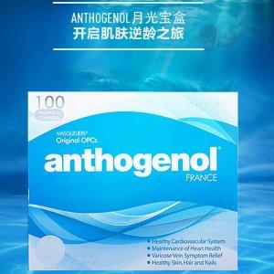$46.95(原价$86.96)美白提亮由内而外Anthogenol 月光宝盒花青素美容高抗衰老胶囊