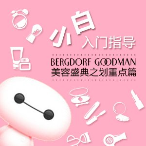 小白入门详解指导 小白们看过来哦Bergdorf Goodman 美容盛典之划重点篇