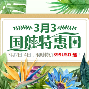 Last Day: From  $399 US - China or Vice VersaMarch 3  Air China Big Sale