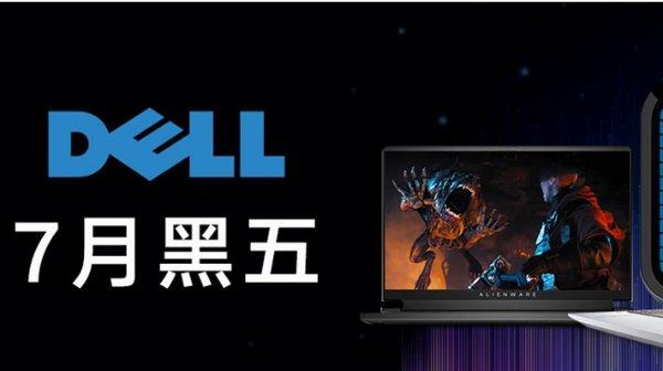 Dell 年中黑五必买榜