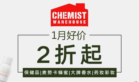 Chemist Warehouse 新年特卖 低至2折Chemist Warehouse 新年特卖 低至2折