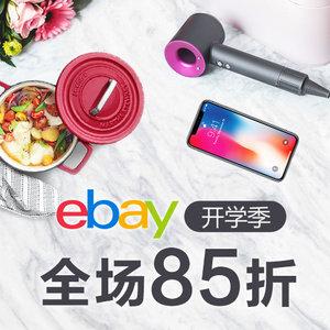 8.5折即将截止:eBay 现有 全场限时大促  11小时疯狂优惠