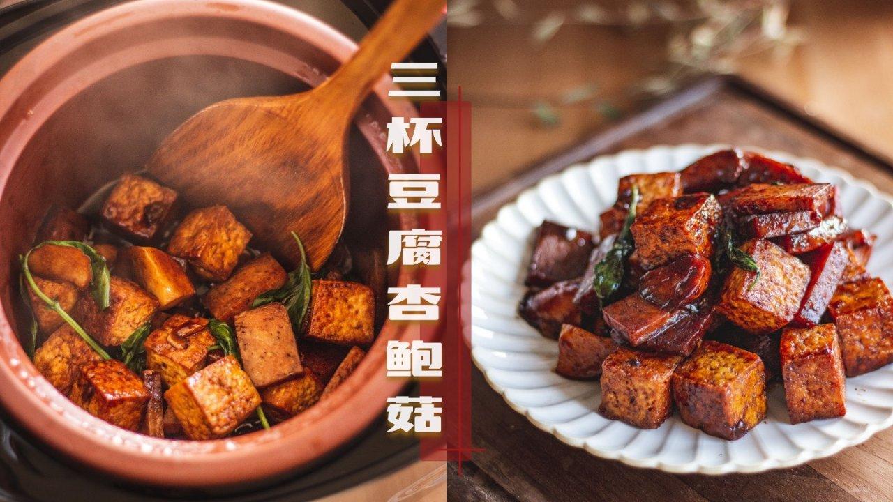 旧方新味   舔盘美食之三杯豆腐杏鲍菇
