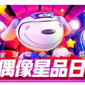 领劵优惠券更多折扣 抢618元神卷京东618十六周年庆 手机、数码影音、电脑办公产品促销