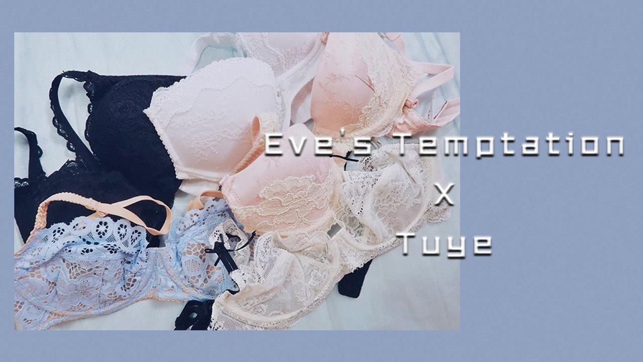Eve's Temptation仙女内衣,又美又自由