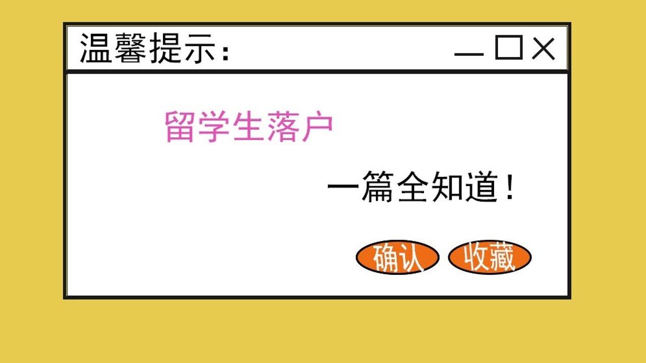留学生回国落户政策攻略┃北京,上海,广州,深圳及新一线城市落户政策!