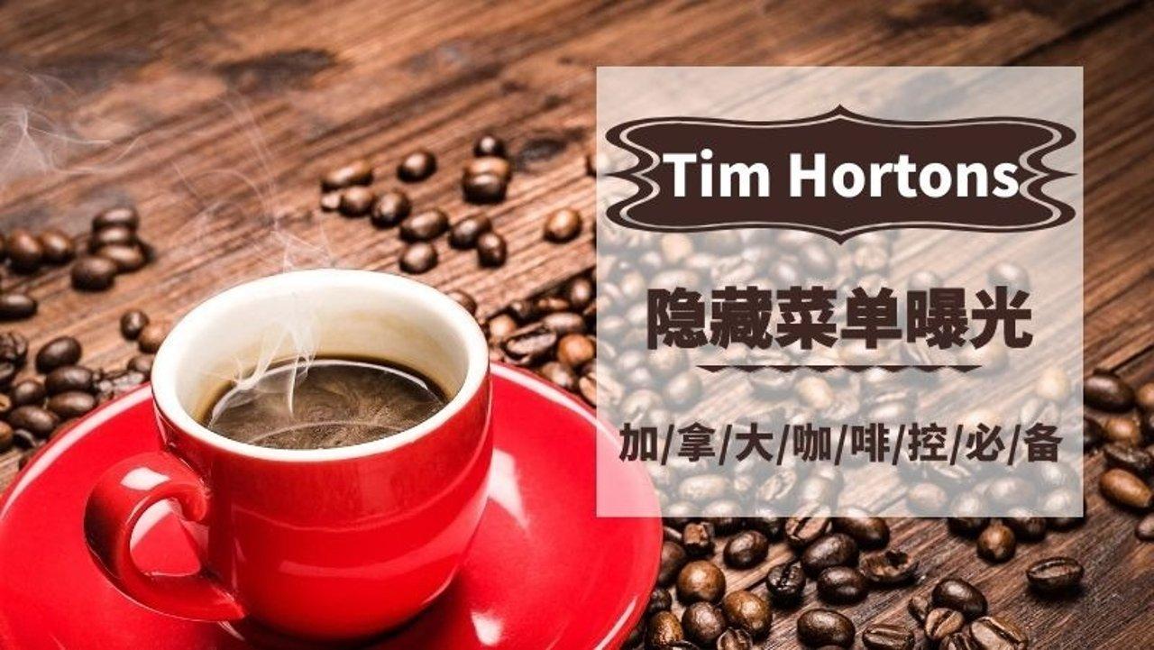 Tim Hortons 不知道怎么点?快收好这10款Tim Hortons 隐藏菜单~