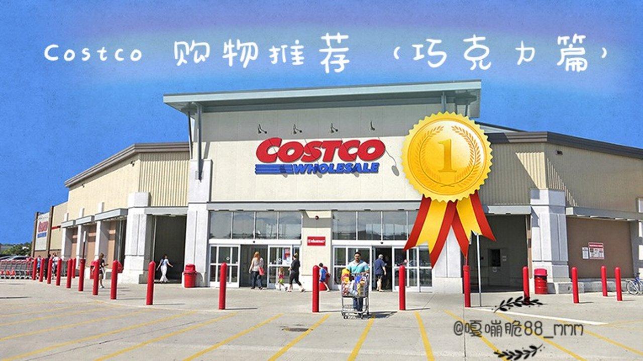 Costco购物推荐(巧克力篇)| 满满幸福的味道❤️