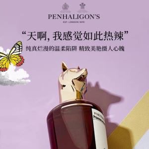 定价优势 对比国内变相8.2折Penhailgon's 潘海利根香水推荐 十大人气香氛独家盘点