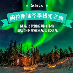 阿拉斯加5日极光半自助游 含酒店+餐食+导游+门票等