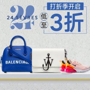 低至3折 €297收JC高跟鞋24 SÈVRES 全场大牌、潮牌再降价 收Acne、DL、Kenzo