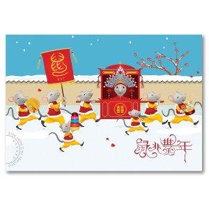 喜庆鼠年 预付国内邮资明信片