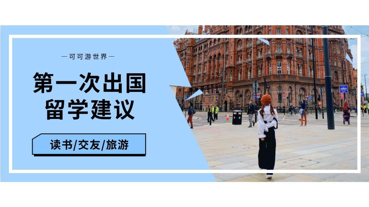 英国留学入门指南,跟着学姐少走弯路