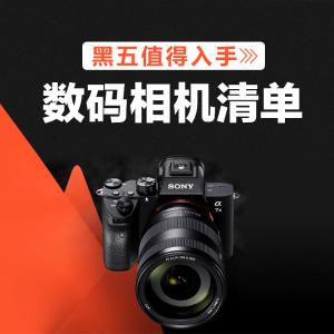 2019黑色星期五 数码相机 超值折扣清单