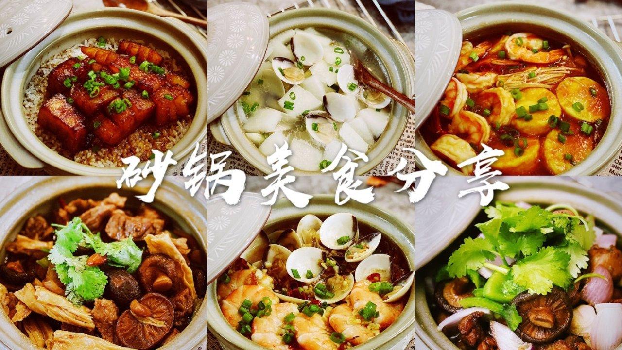 砂锅食谱分享 |用砂锅可以做出哪些家常美味呢?记得要多煮米饭哦🍚