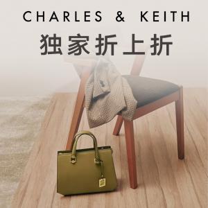 限时免邮+低至4折 €45收网红抽绳包Charles & Keith 大促区超多上新 秋冬感美包美鞋快来收