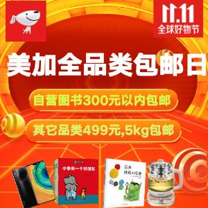仅限3小时,小米盒子¥299包邮至北美开抢:京东全球售 11.11巅峰狂欢购, 全场包邮还能享多重优惠
