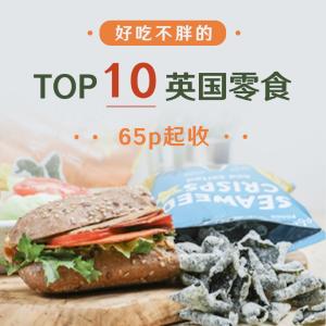 第2件半价+额外8折Holland Barrett Top 10 零食 低卡吃不胖 小小酥、果干、薯片