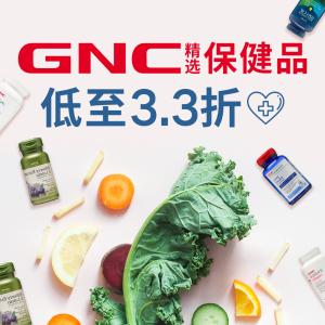 低至3.3折+無門檻額外8.5折獨家:GNC 熱門保健品大促 $9收葡萄籽精華