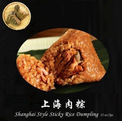 上海肉粽 2颗