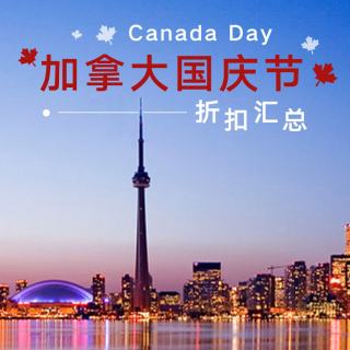 低至2折 生发精华7折Canada Day 2020 大牌好折扣一览 再来一杯mojito 庆祝起来