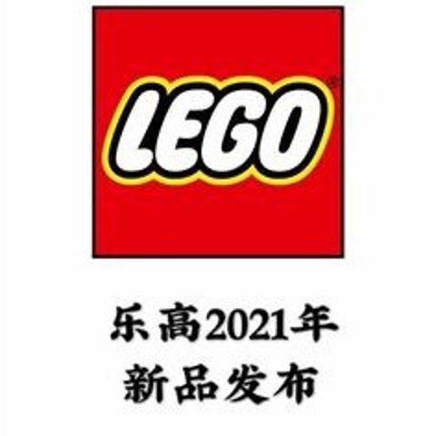 58件新款+赠好礼 售空单品接受预定2021来啦:LEGO官网 全新上市  插花盆景、法拉利、中国新年风等你选