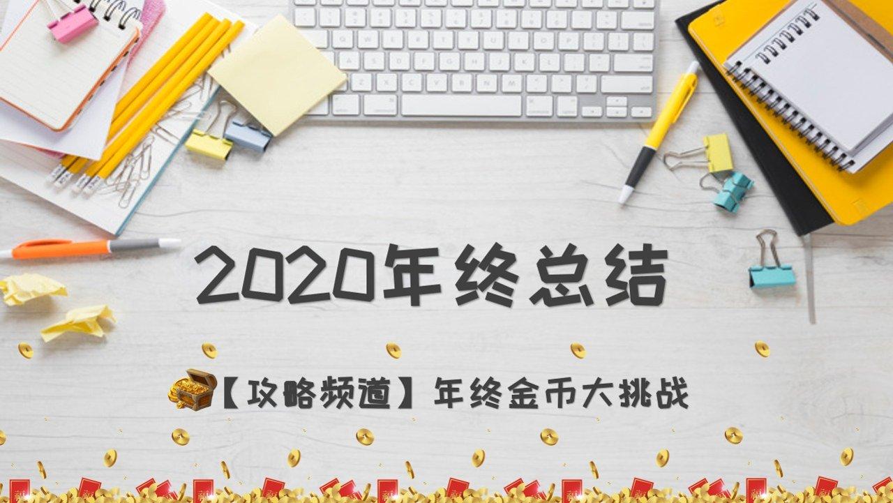 【攻略频道】2021新年金币大挑战!魔幻2020澳洲年终总结来了~ 一起回顾我们这一年的经历吧!