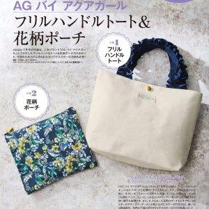 $8.2 / RMB51.9 直邮美国steady 7月刊 随刊附赠 AG by aquagil  少女荷叶边 手提包&收纳袋